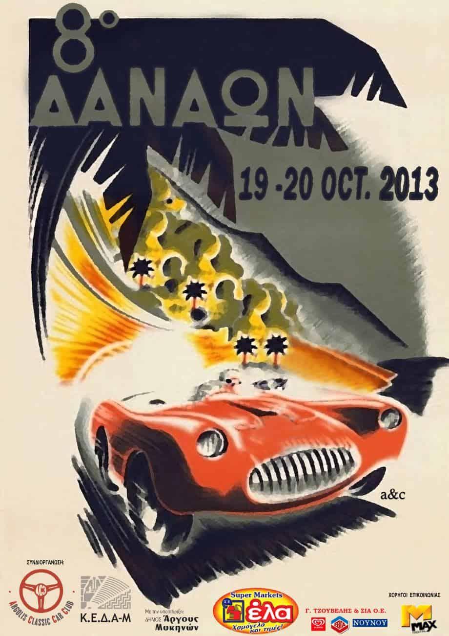 8ο-rally-danaon