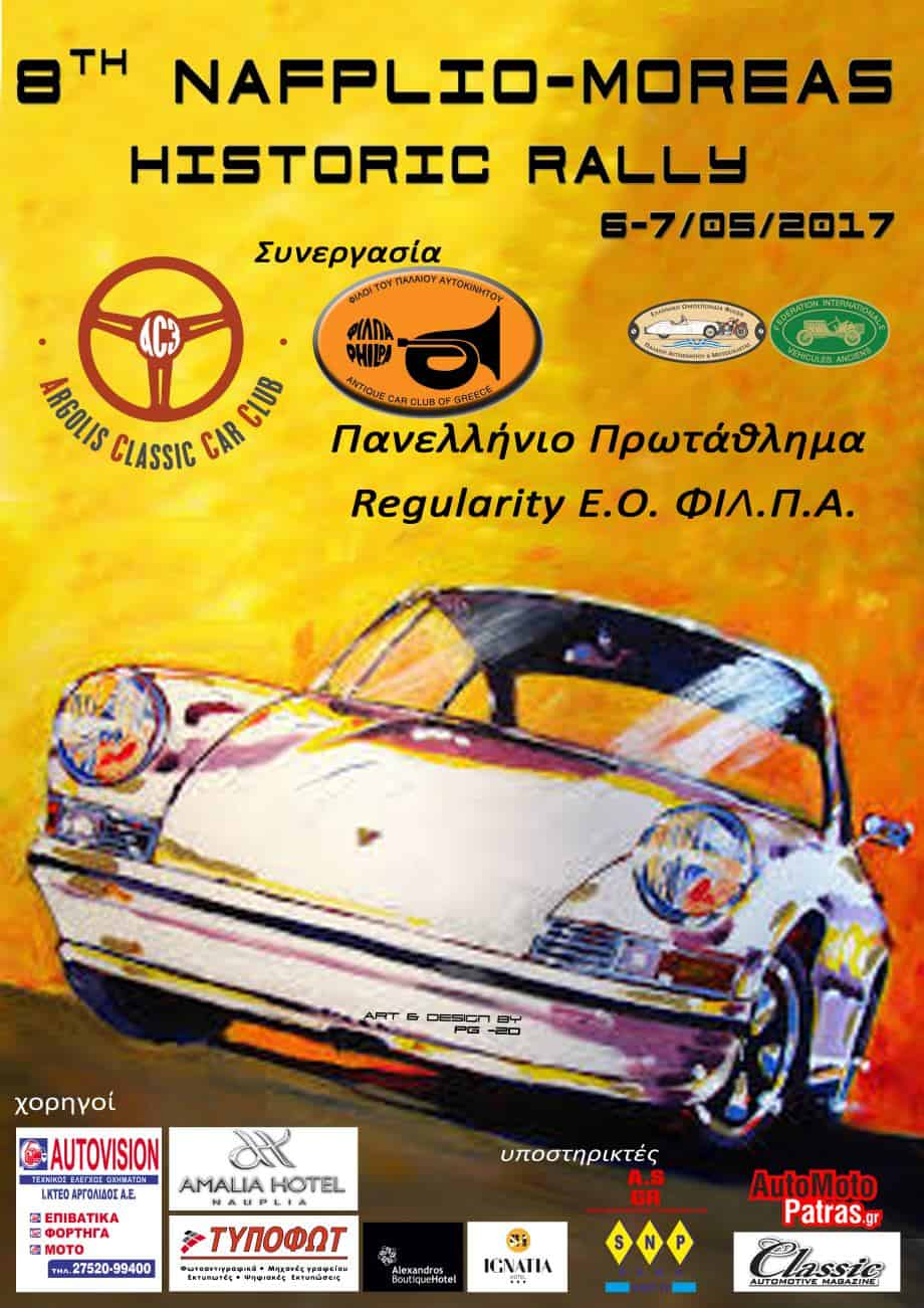 8th-nafplio-moreas-historic-rally-17