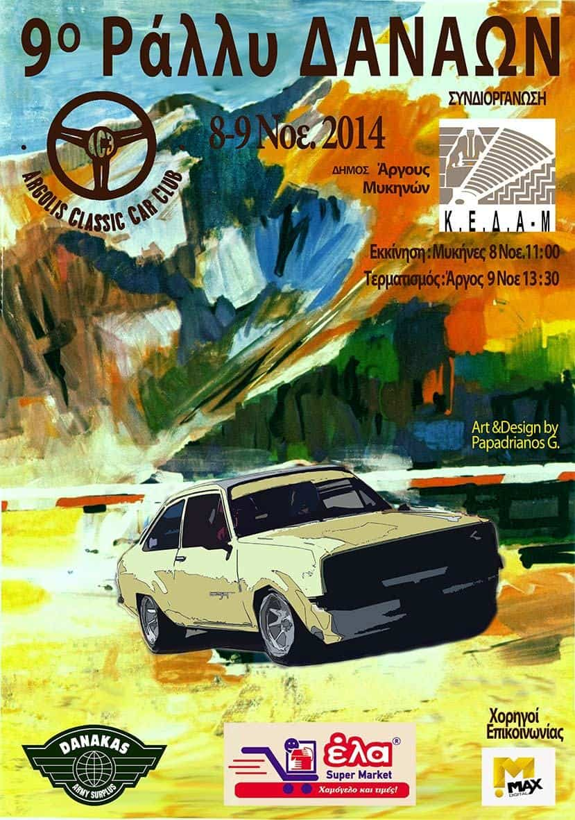 9o-rally-danaon-14