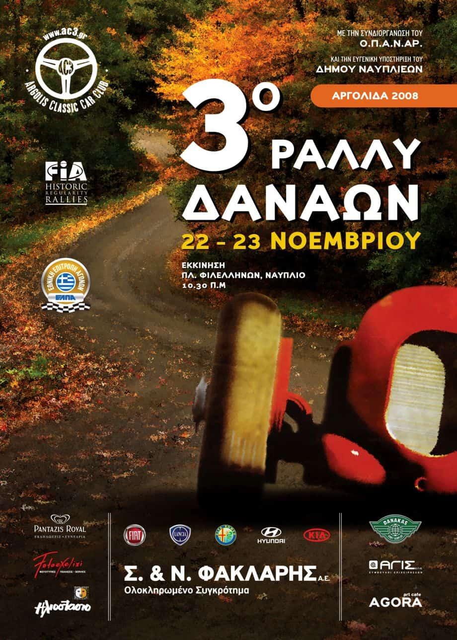 3o-rally-danaon