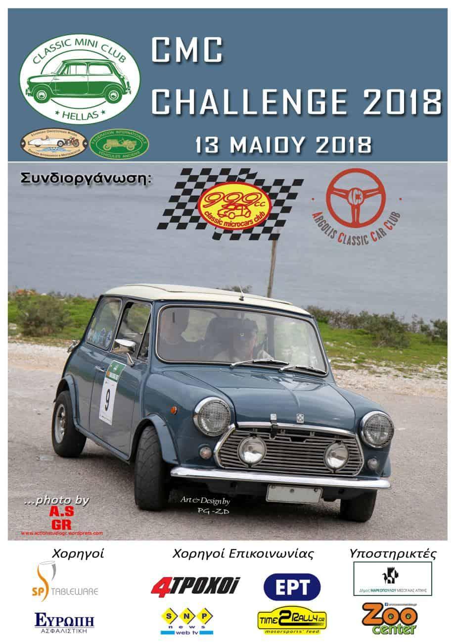 cmc-challenge-2018