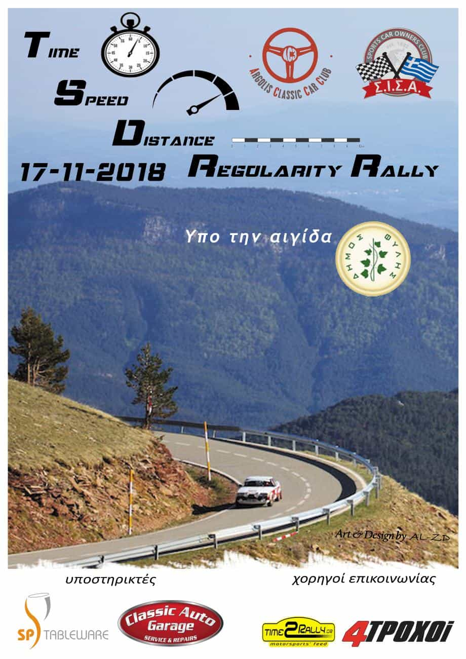 tsd-regularity-rally-18