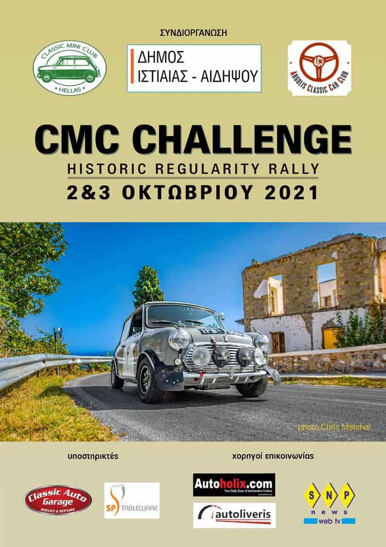 CMC-2021-poster